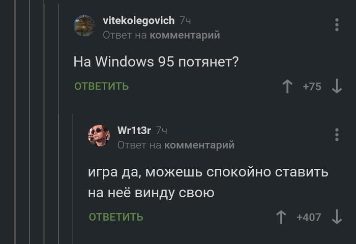 Flight simulator 2020 на windows 95 потянет?