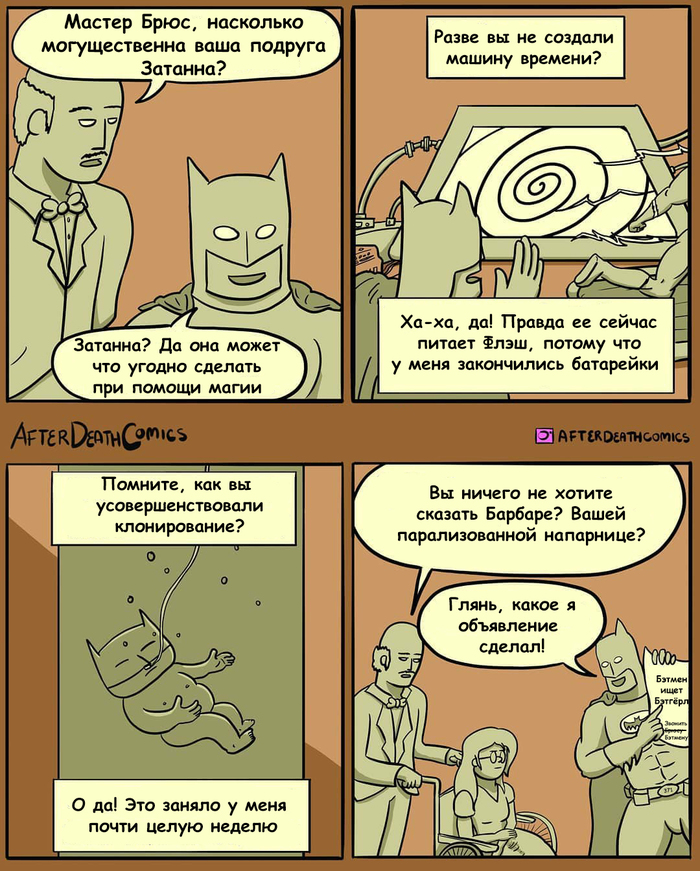 Бэтмен и Бэтгёрл
