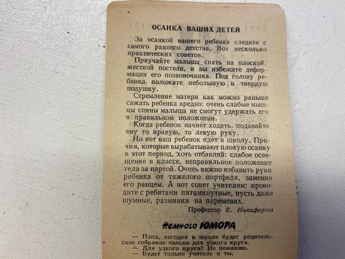 Привет из прошлого Память, СССР, Календарь, Длиннопост, Ностальгия, Прошлое