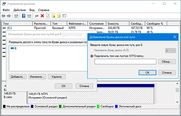 Приложение «Управление дисками» в Windows 10, и как им пользоваться Диски, Жесткий Диск, Windows 10, Операционная система, Длиннопост