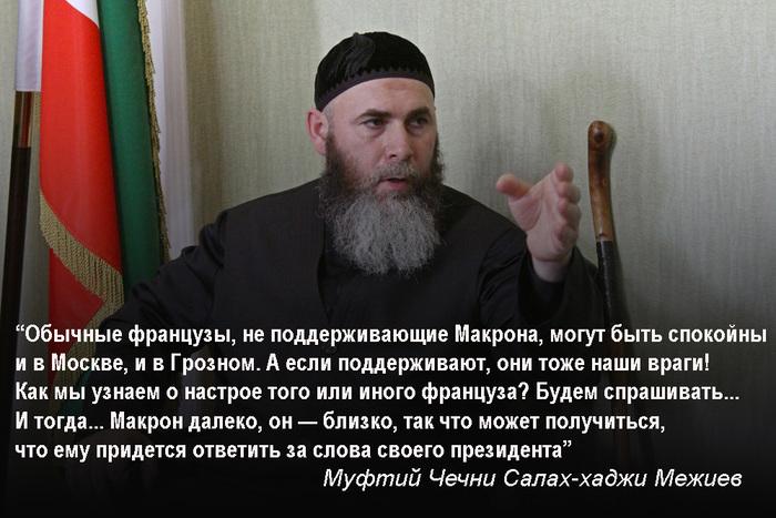 Муфтий Чечни доказывает мирность ислама ))