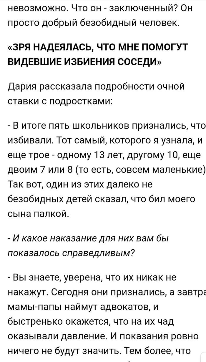 Росгвардеец изнасиловал мальчика в Перми