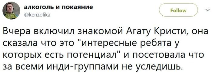 Инди из Свердловска