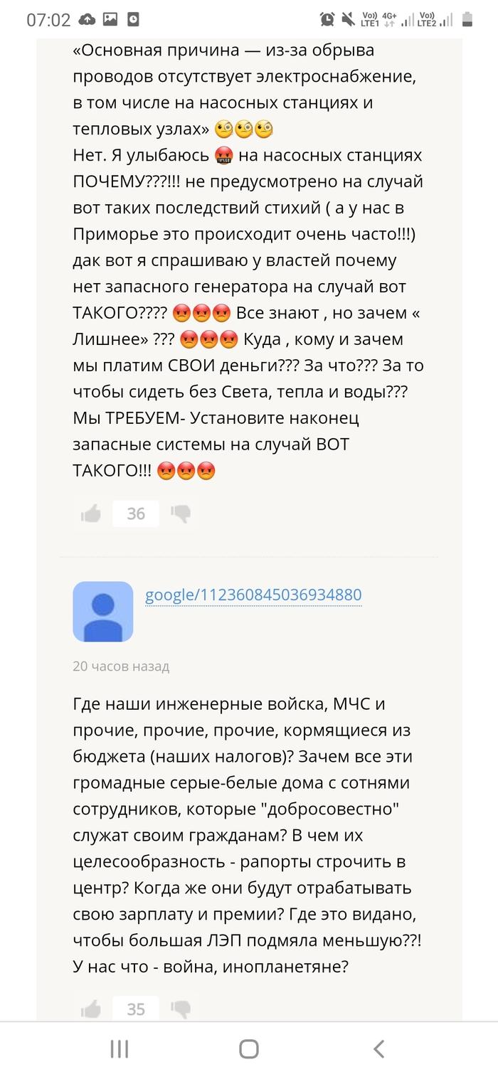S.O.S. Владивосток