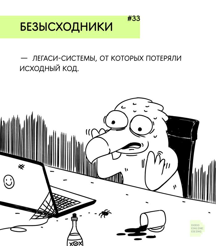 Словарь редких IT-терминов #33 безысходники