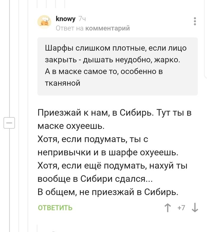 Суровое сибирское гостеприимство