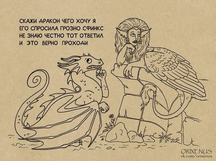 Драконий календарь 2021 Загадка сфинкса