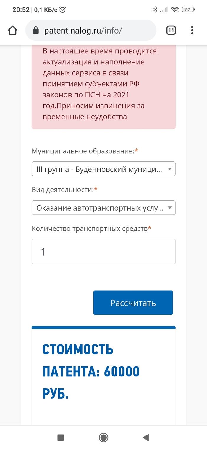 Самая жадная администрация России