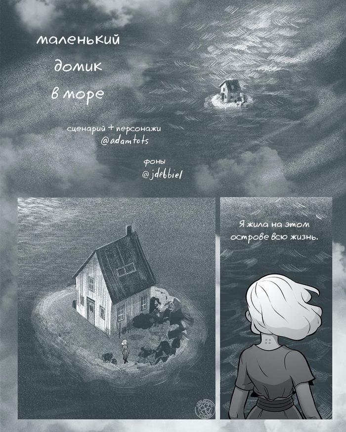 Домик в море