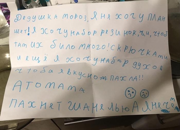 Письмо деду Морозу)