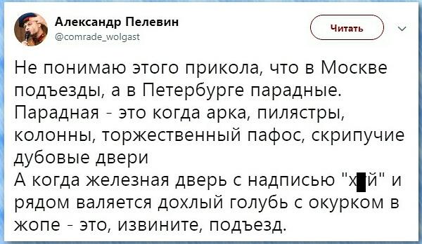 Я живу между Петербургом и Москвой