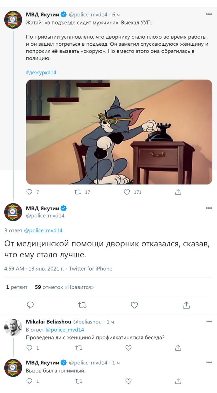 МВД Якутии