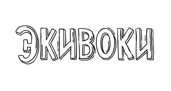Будем знать! Экивоки Русский язык, Образование, Интересное, Учим, Знания