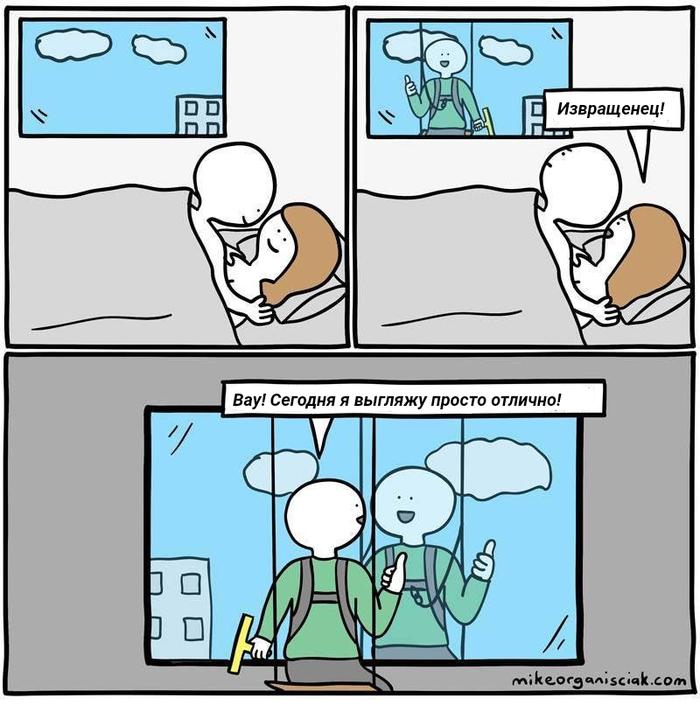 Мойщик окон