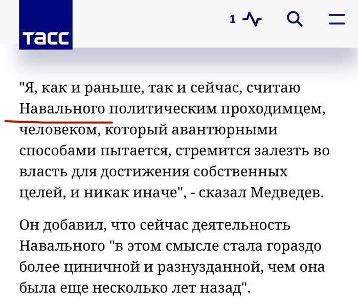 Хорошо сказал, Дмитрий Анатолич Медведев, неправда ли?))