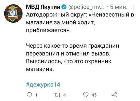 Сводка из твиттера МВД Якутии