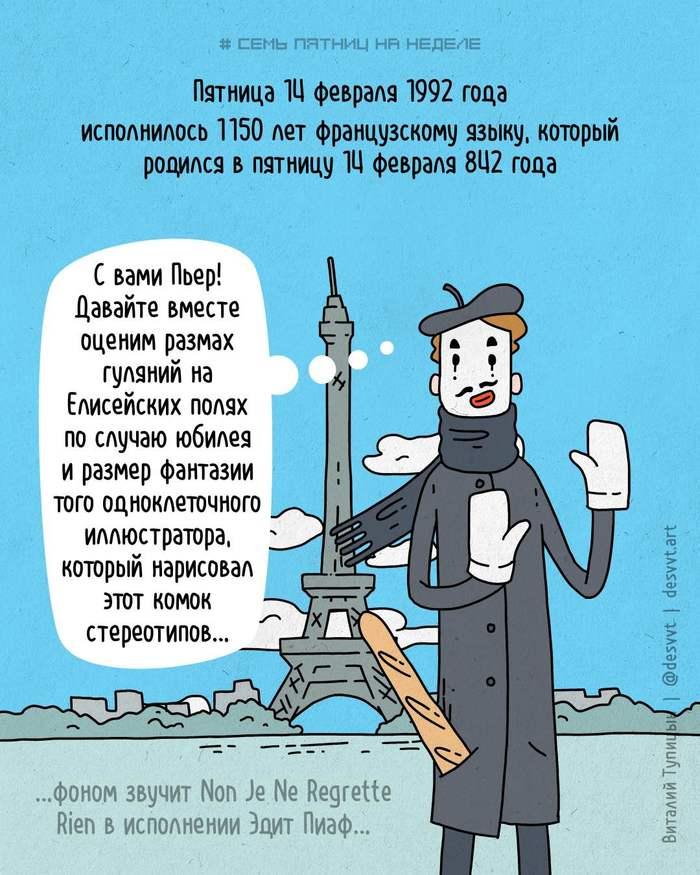 Проект Семь пятниц на неделе #7. 14 февраля не только день влюбленных! Пятница, Комиксы, Проект Семь пятниц на неделе, Франция, Эйфелева башня, Багет, Мим, Стереотипы