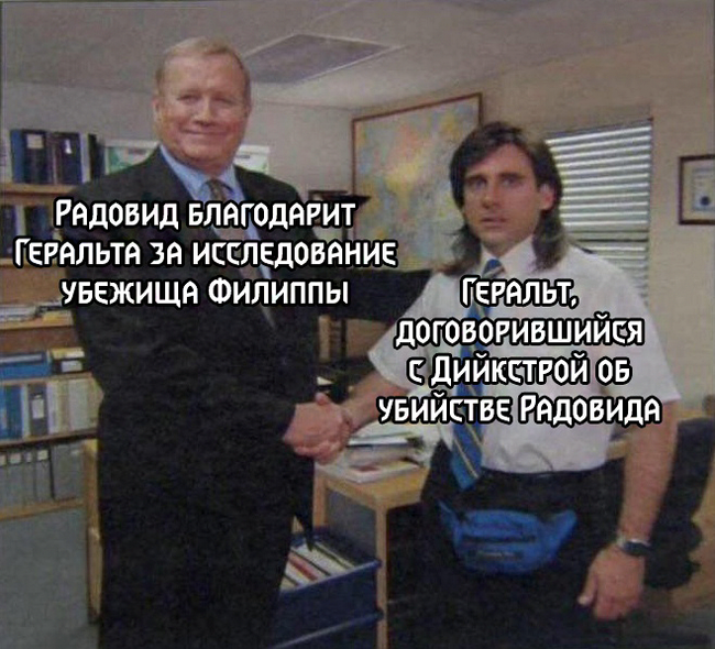 Обманутый Радовид