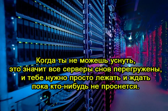 Серверы снов...