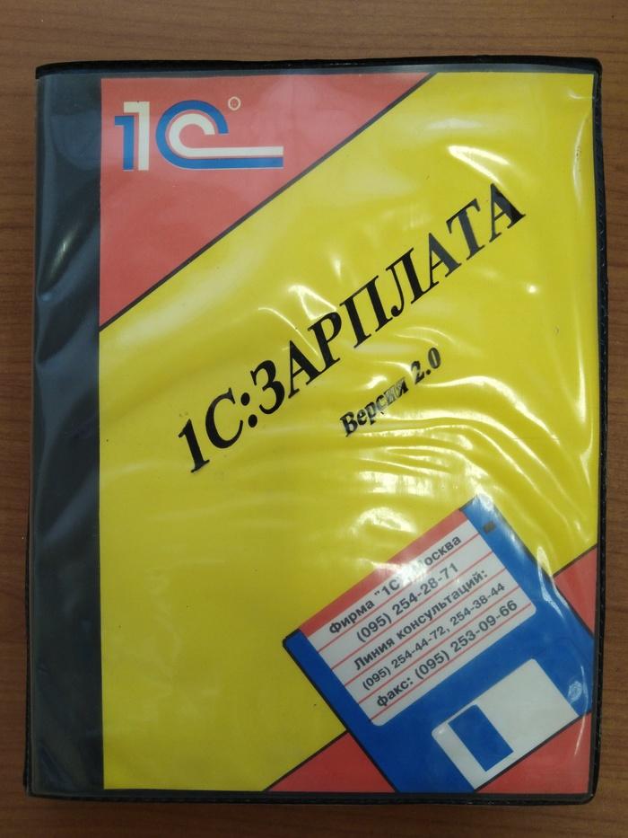 1С Бухгалтерия (1994г.) Ностальгия, 1994, Прошлое, Длиннопост, 1с