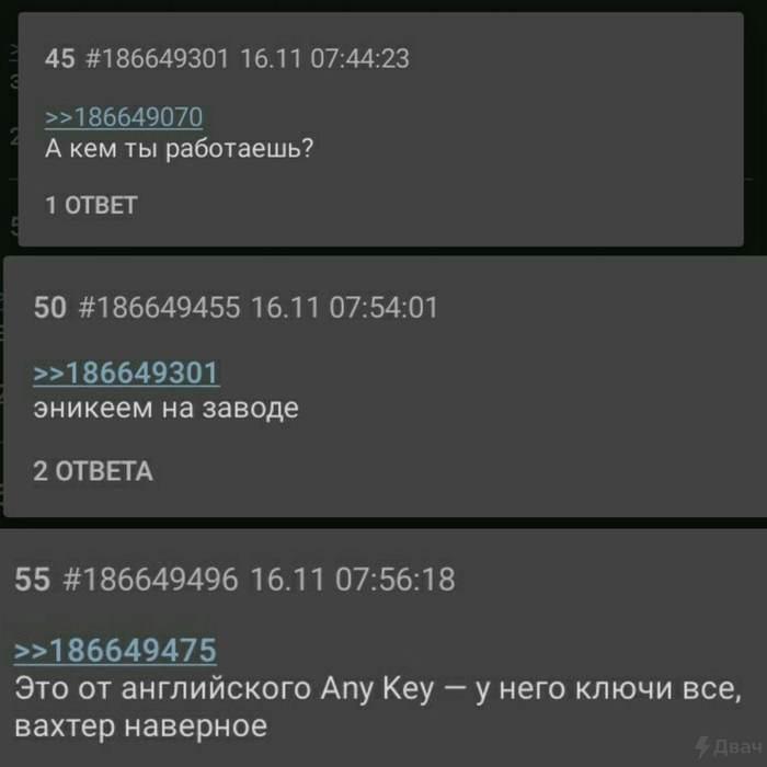 Вахтёры