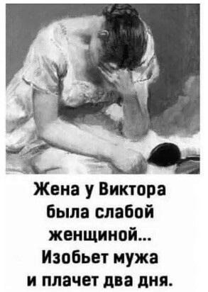 Дело житейское.))) Юмор, Отношения, Истории из жизни, Домашнее насилие