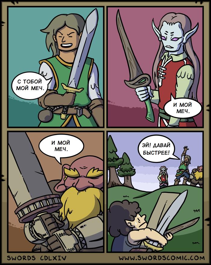 С тобой мой меч