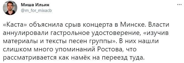 """Выяснилась реальная причина запрета концерта группы """"Каста"""" в Минске"""