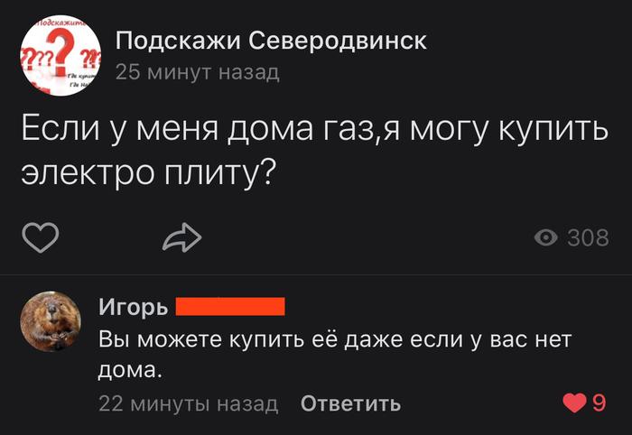 Какой вопрос - такой ответ