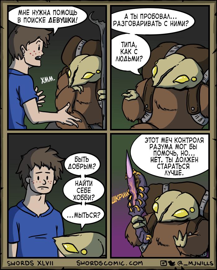 Некоторым и меч не поможет