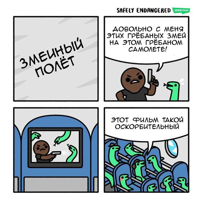 Змеиный полёт