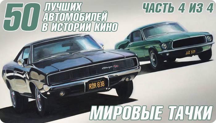 Топ-50 лучших автомобилей в кино. Часть 4 из 4 Топ, Авто, Машина, Фильмы, Сериалы, Длиннопост