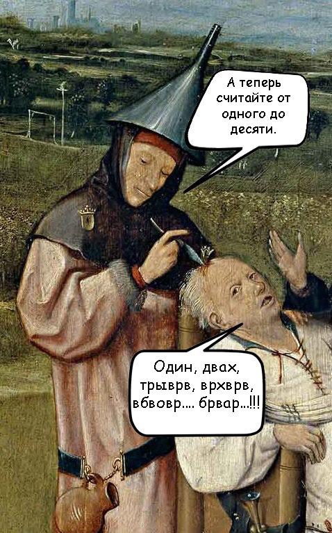 Средневековая операция