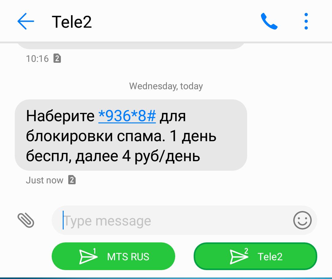Как блокировать смс рассылки на теле2 спутник сервис рассылок