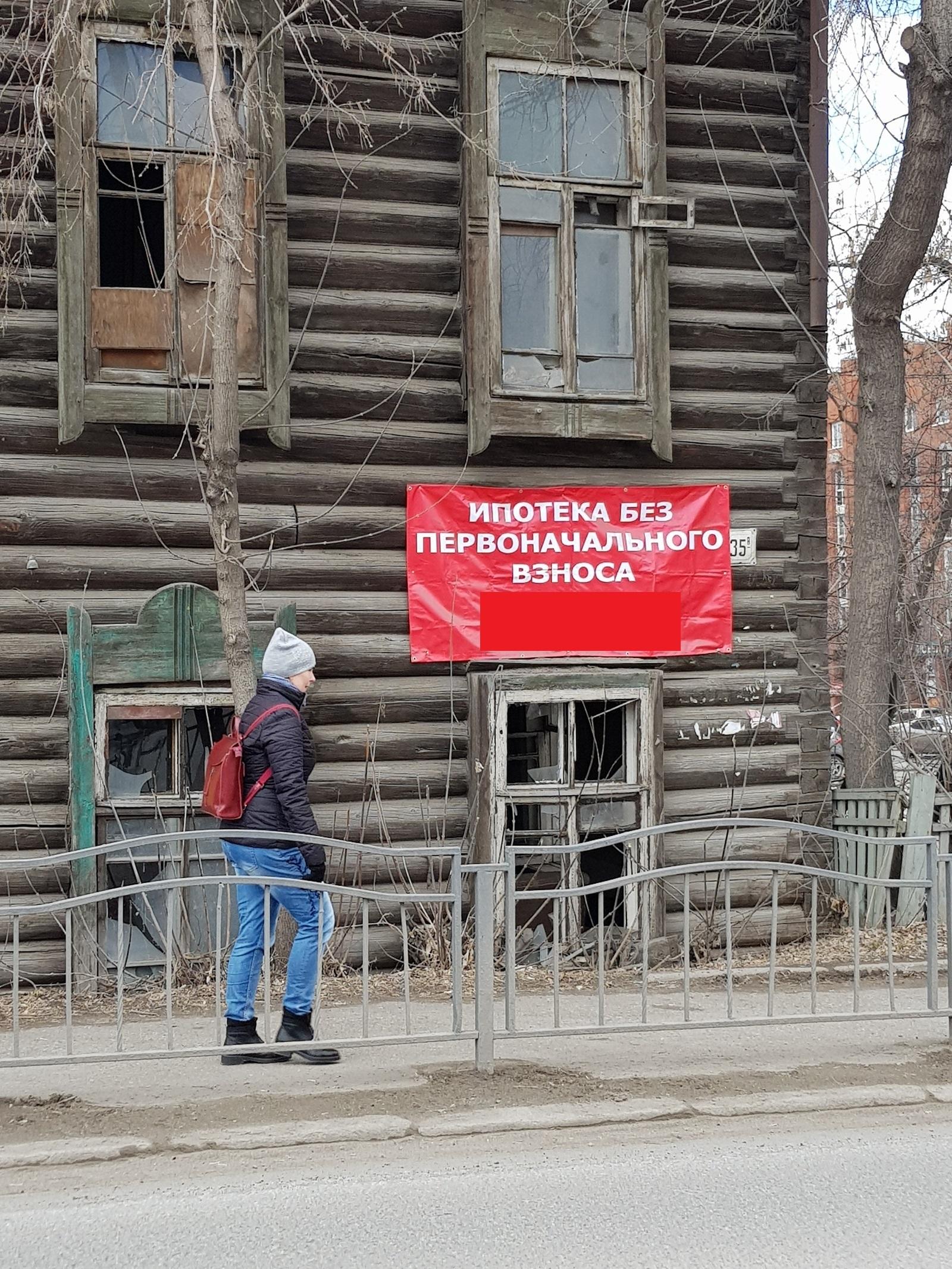 Реклама ипотеки без первоначального взноса