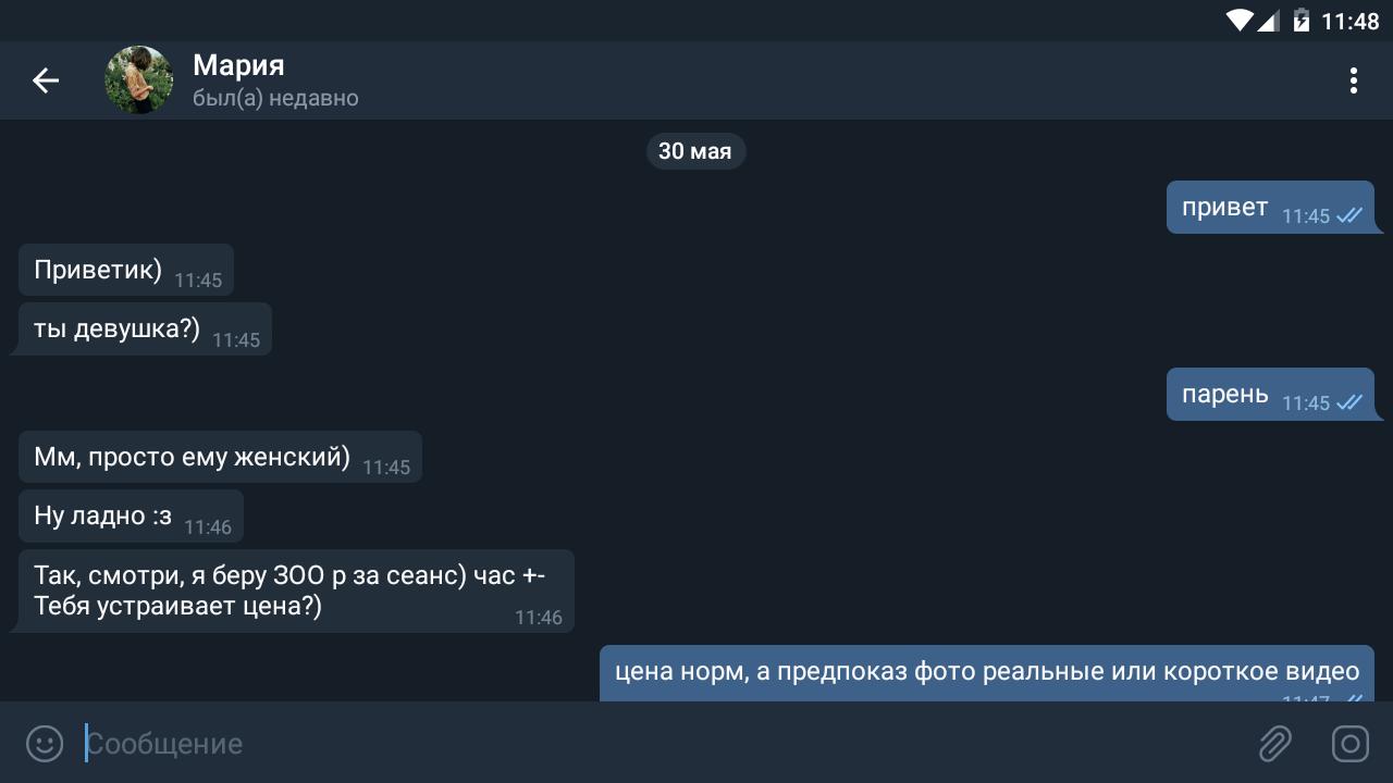 Мошенничество вирт скайп