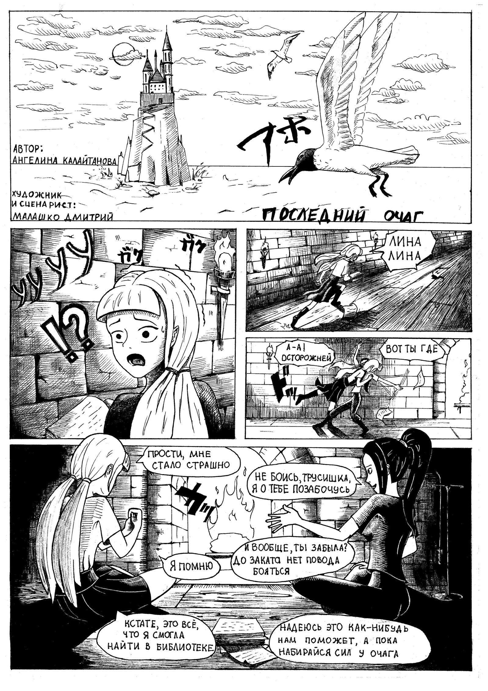 Черная Магия, Или Свидание С Дьяволом – Эротические Сцены
