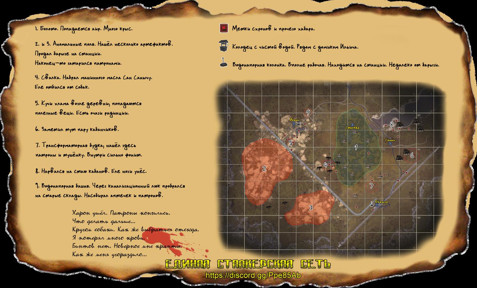 Как играть сталкер онлайн карта карта пиратов онлайн играть бесплатно
