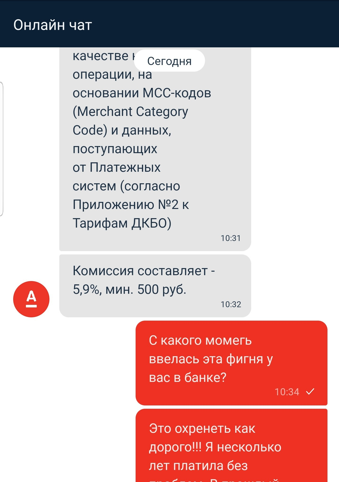 Онлайн банк альфа банк тверь