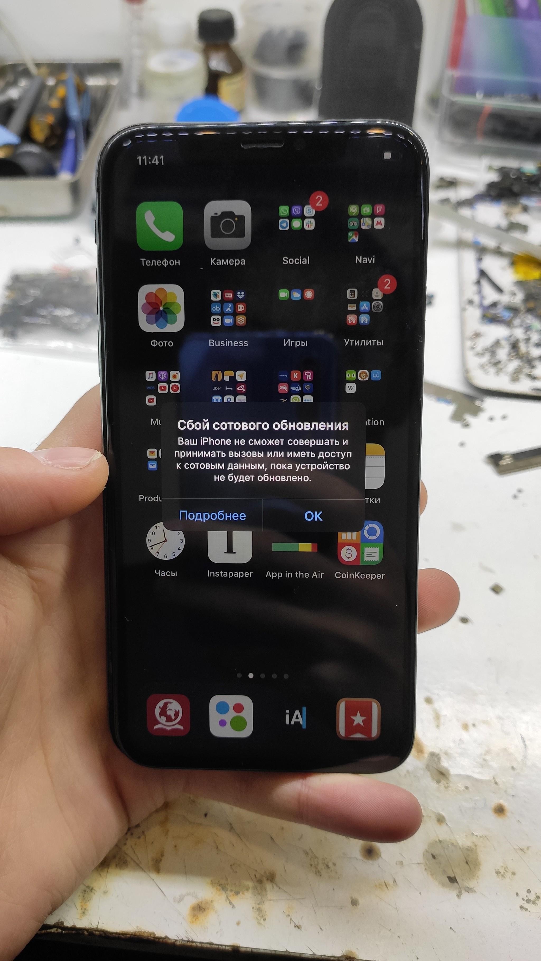 ай саппорт ремонт айфона