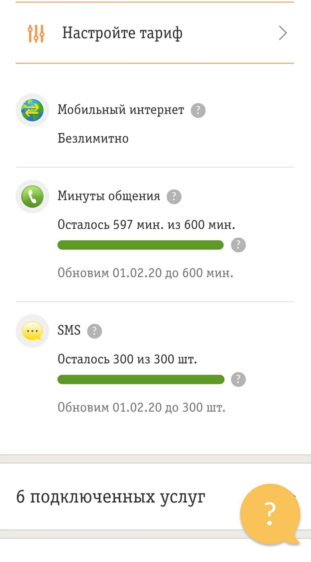 как взять кредит билайн 300 рублей газель новая кредит