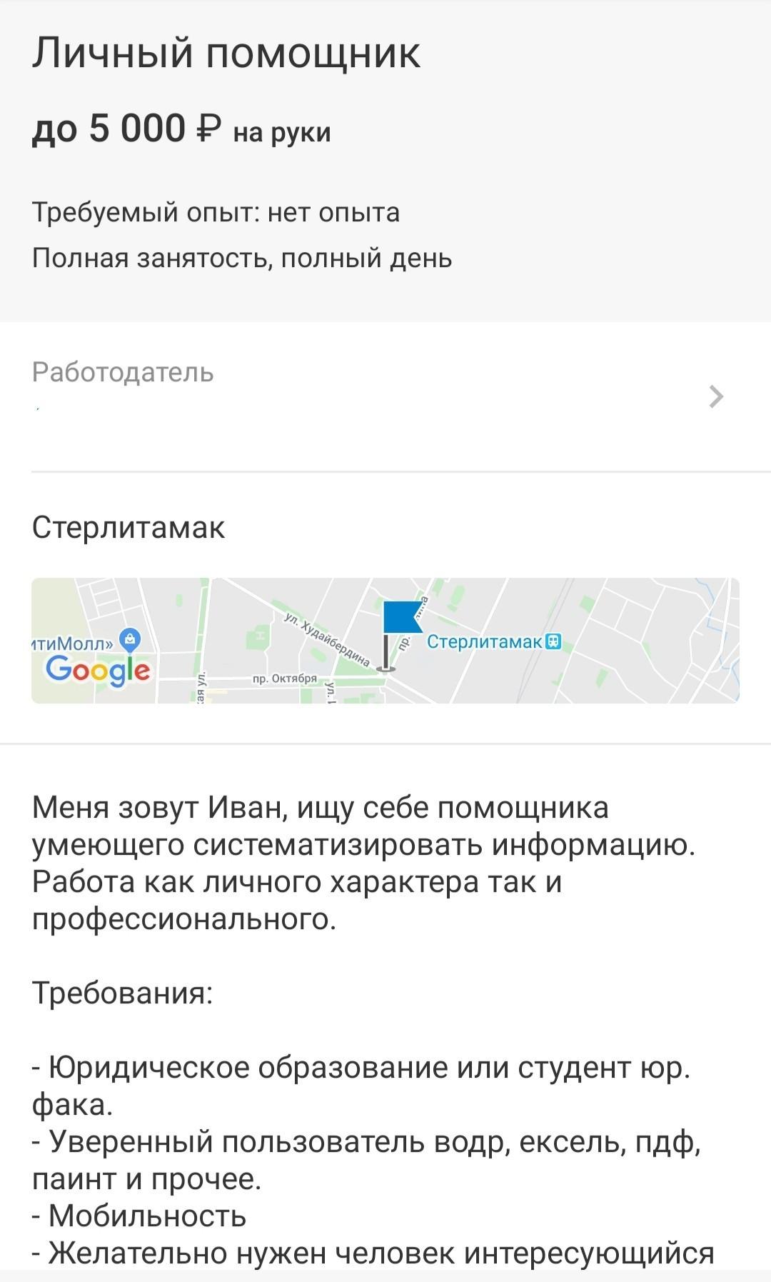 Стерлитамак работа вакансии для девушек работа в москве для девушек украины