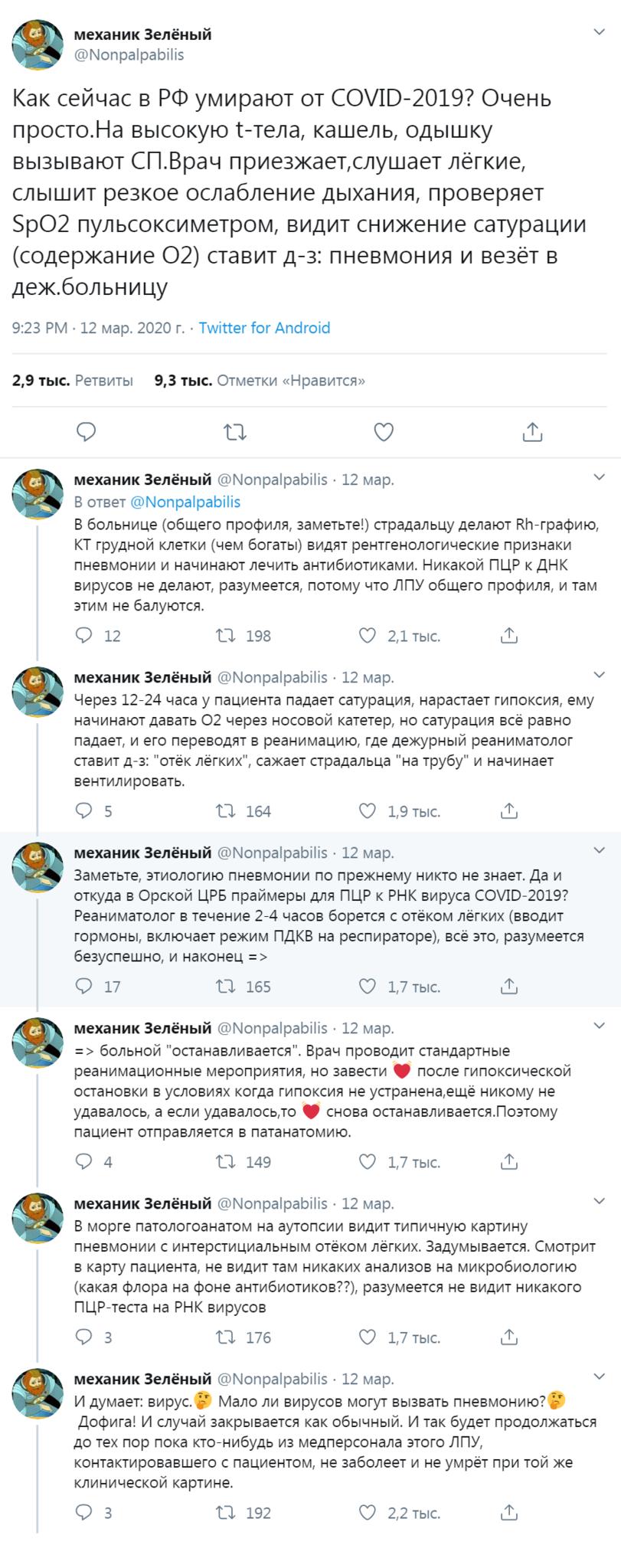https://cs13.pikabu.ru/post_img/big/2020/03/14/8/1584193745170981369.png