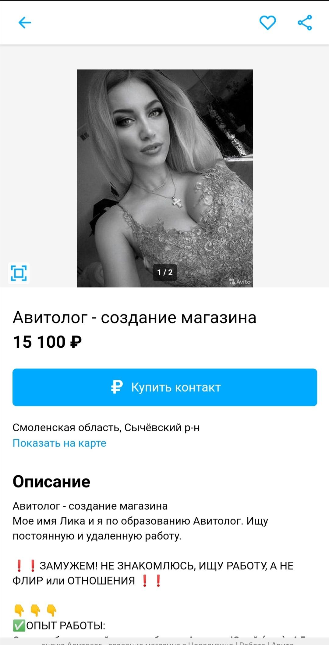 Ищу красивых девушек для работы работа в москве моделью плюс сайз